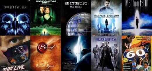 Фильмы, меняющие сознание, мировоззрение, жизнь, мышление
