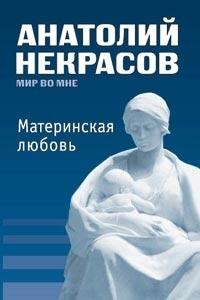 Анатолий Некрасов. Материнская любовь