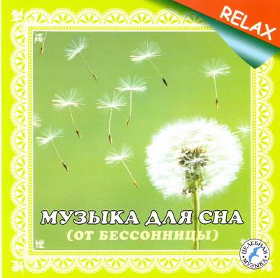 muzik-dlya-sna