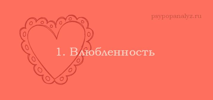 7 стадий развития отношений