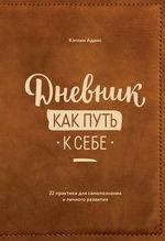 книга Дневник как путь к себе. 22 практики для самопознания и личностного развития