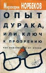 Мирзакарим Норбеков. Опыт дурака или ключ к прозрению