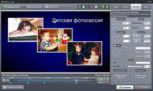 programma-dlya-sozdaniya-kachestvennyx-prezentacij-2