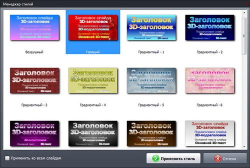 programma-dlya-sozdaniya-kachestvennyx-prezentacij-3