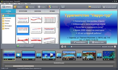 programma-dlya-sozdaniya-kachestvennyx-prezentacij