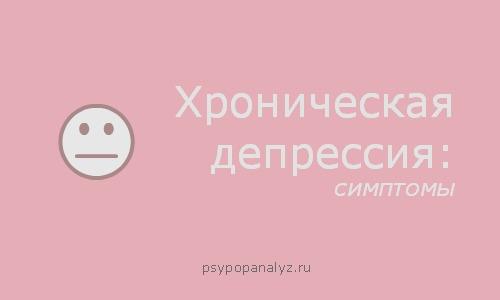 Хроническая депрессия: симптомы