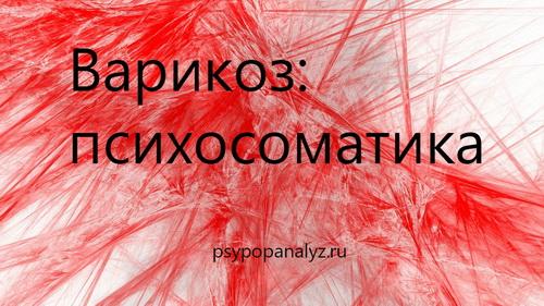 Варикоз: психосоматика